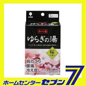 和の湯 ゆらぎの湯 桜の香り (25g×5枚入り) N-83...