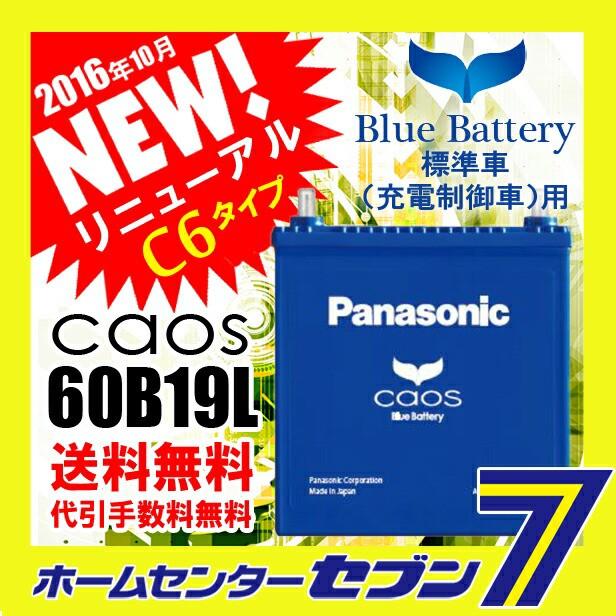 パナソニック バッテリー カオス N60B19L/C6 【全...