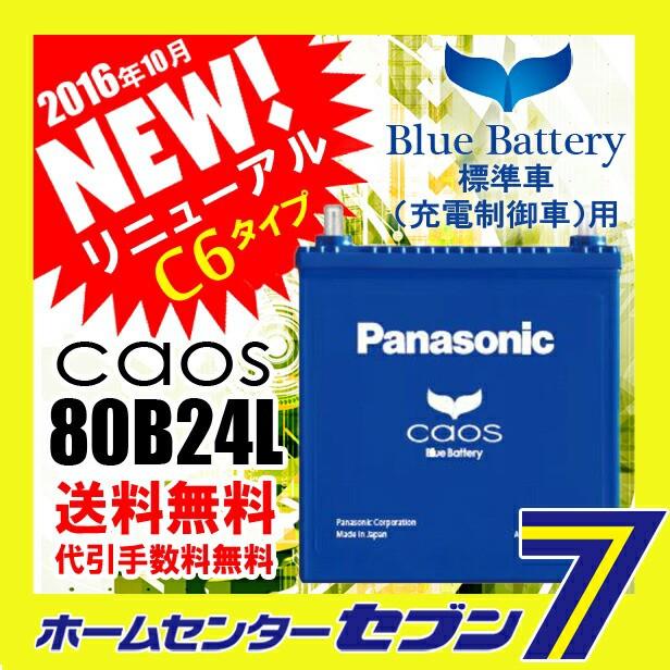 パナソニック バッテリー カオス N80B24L/C6 【全...