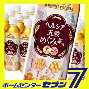 ヘルシア 五穀めぐみ茶 500ml (ケース販売) 500...