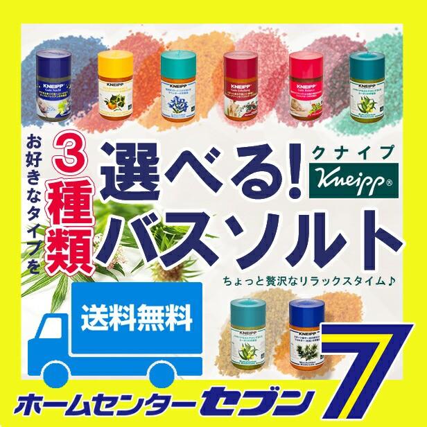【送料無料】 選べる3タイプ クナイプ バスソルト 850g   クナイプ [組合せ自由自在 選べるバスソルト KNEIPP 入浴剤]