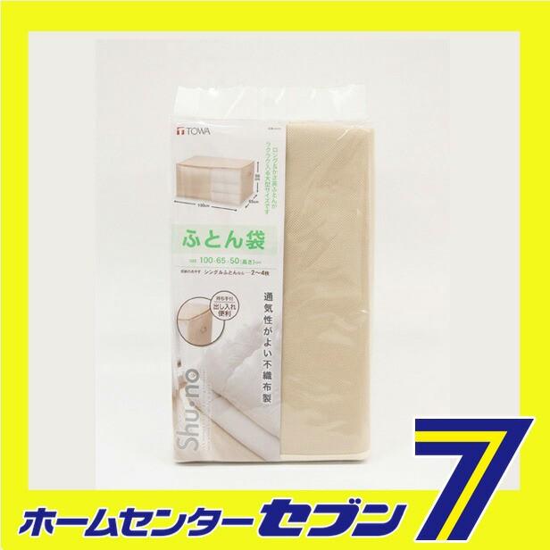 SNふとん袋  TOWA [日用品 収納用品 布団袋 ...
