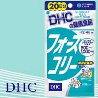 DHC フォースコリー 20日分 80粒[サプリメント 健...