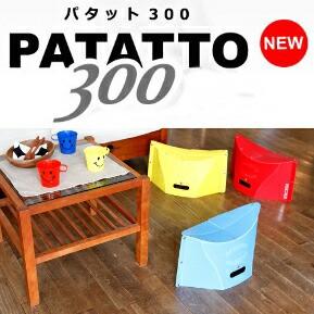 パタット300 PATATTO300