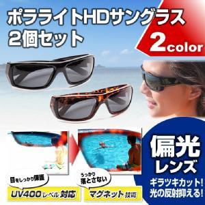 ポラライトHDサングラス2個セット(ブラック&ダ...