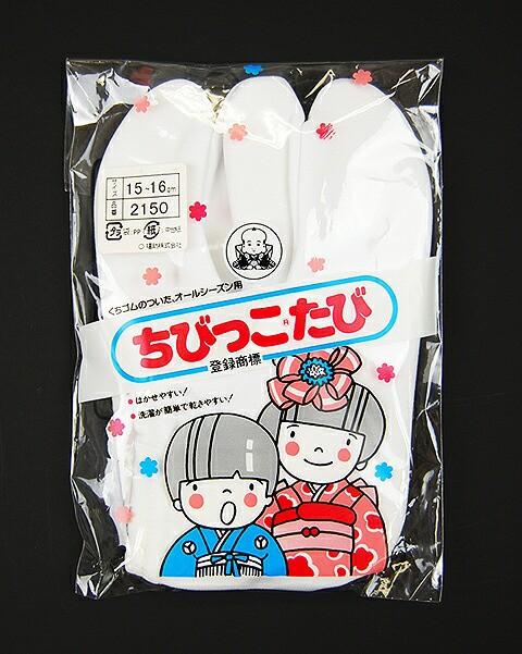 【子供福助足袋 (くちゴム) 】-tabi 15cm...