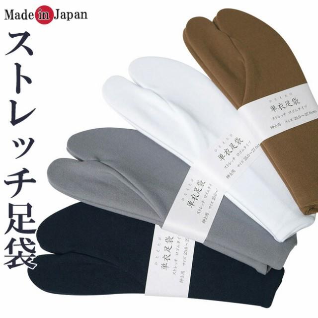 カラーストレッチ足袋紳士用 25.0〜27.0cmフリ...