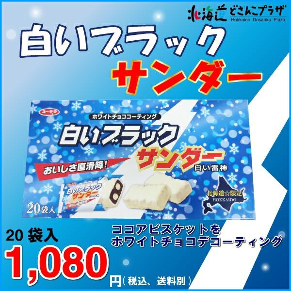 【常温】「白いブラックサンダー20個入」北海道 ...