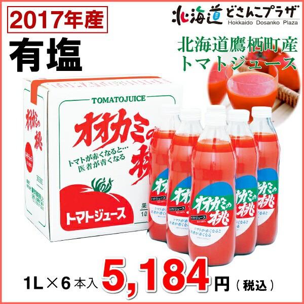【常温】「2017年産 新もの!! オオカミの桃(有塩1...