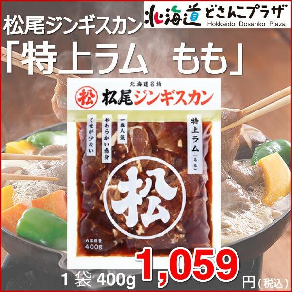 【冷凍】「松尾ジンギスカン 特上ラム もも」 ...