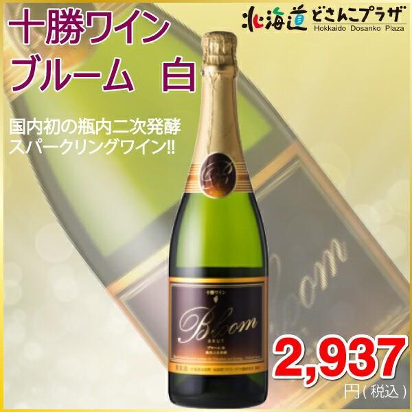 【常温】「十勝ワイン ブルーム 白 750ml」北海...