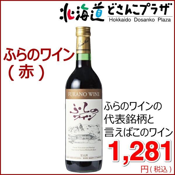 【常温】「ふらのワイン 赤 720ml」 ※冷凍商品...