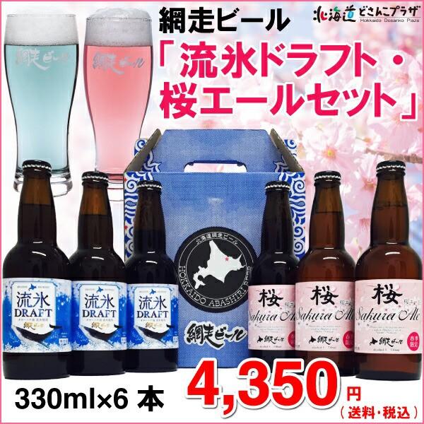 【メーカー直送】「流氷ドラフト・桜エール 6本...