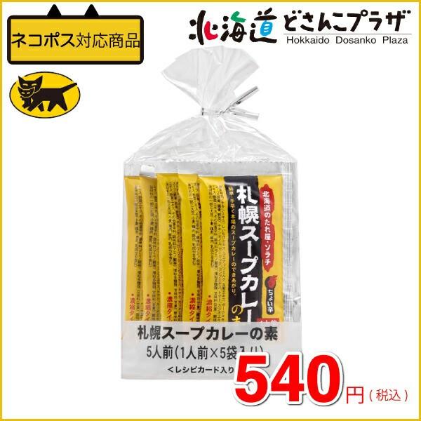 【ネコポス配送】「札幌スープカレーの素 5P」北...