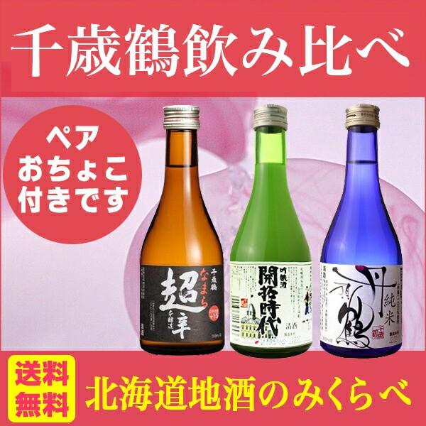 送料無料 千歳鶴 北海道の地酒3種飲み比べセット(...