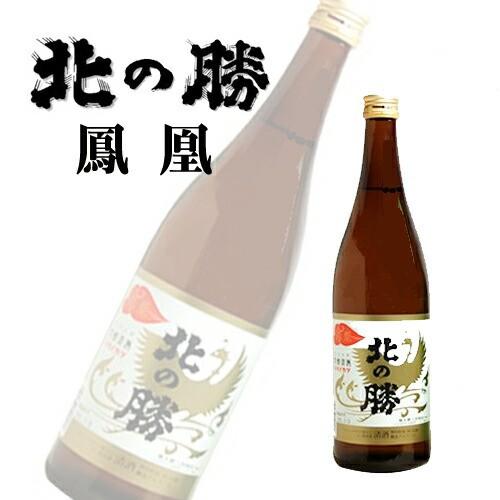 碓氷勝三郎商店 北の勝 鳳凰 720ml