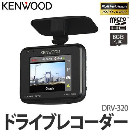 JVCケンウッド DRV-320 ドライブレコーダー【カー...