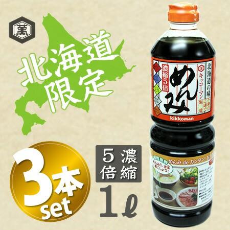 【3本セット食品】キッコーマン めんみ ペット...