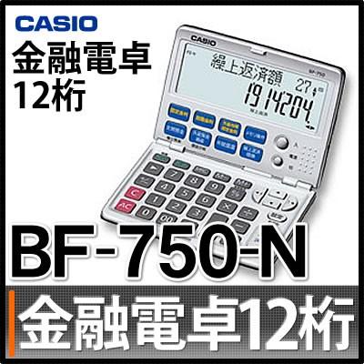 カシオ 【電卓】 BF-750-N(メーカー再生品)