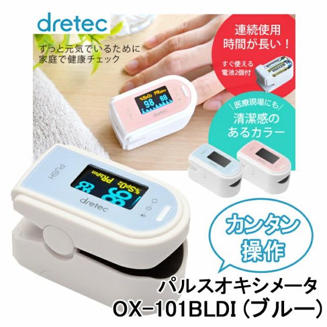 【健康測定器】ドリテック OX-101BLDI パルスオキ...