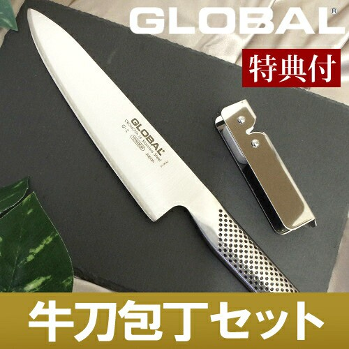 【セット】グローバル 【包丁】GST-A2 牛刀2点セ...