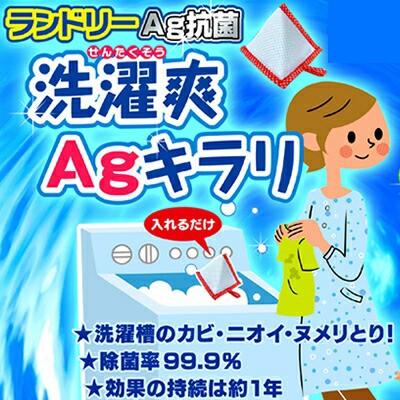 (銀のチカラで洗濯槽の除菌)東和通商 洗濯爽Ag...