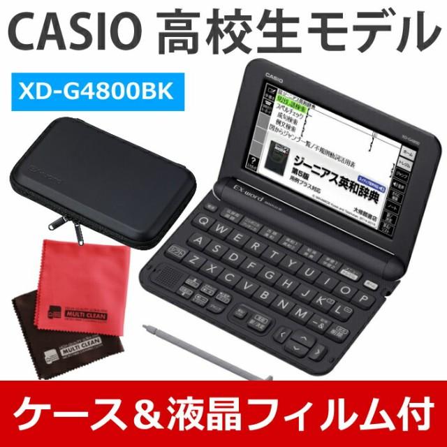 【セット】カシオ XD-G4800BK&ケース XD-CC2302B...