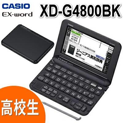 カシオ 電子辞書 EX-word XD-G4800BK 高校生モデ...