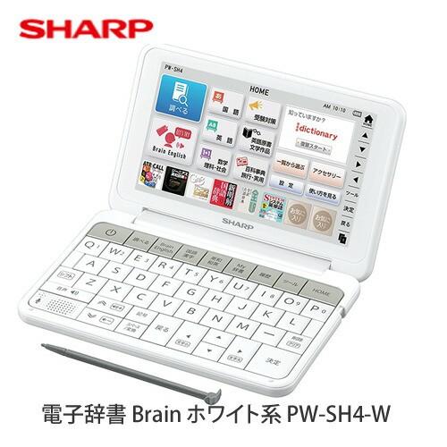 【電子辞書】シャープ PW-SH4-W ホワイト系