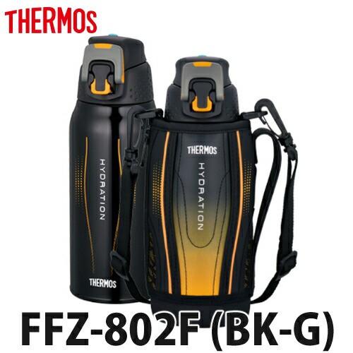 【真空断熱スポーツボトル】サーモス FFZ-802F (B...