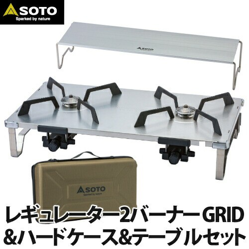【バーナー】SOTO ST-526 ハードケース&テーブル ...