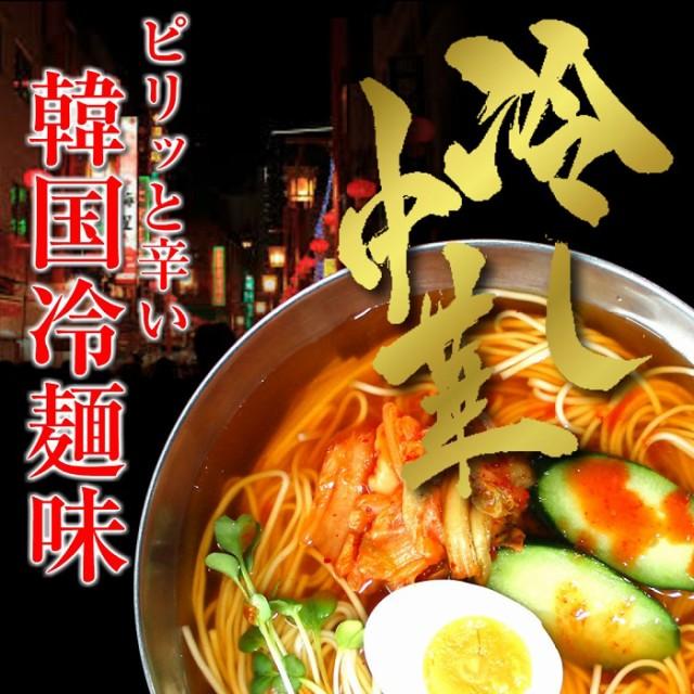 ★【送料無料:メール便】ピリ辛 韓国冷麺味 お試...