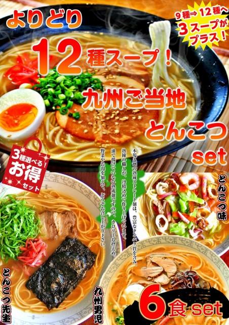 ●本場久留米ラーメン選べるセット 九州ご当地と...