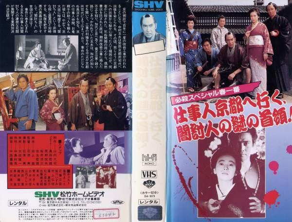 【VHSです】必殺スペシャル春一番 仕事人京都へ行...