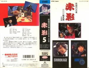 【VHSです】仮面の忍者 赤影5 第四部 魔風編 完結...