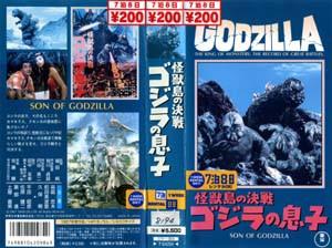 【VHSです】怪獣島の決戦 ゴジラの息子|中古ビデ...