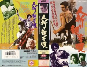 【VHSです】人斬り観音唄 中古ビデオ【中古】