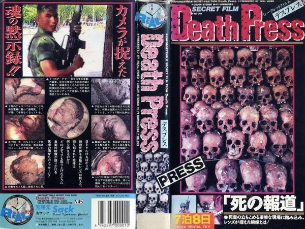 【VHSです】デスプレス 「死の報道」|中古ビデオ...