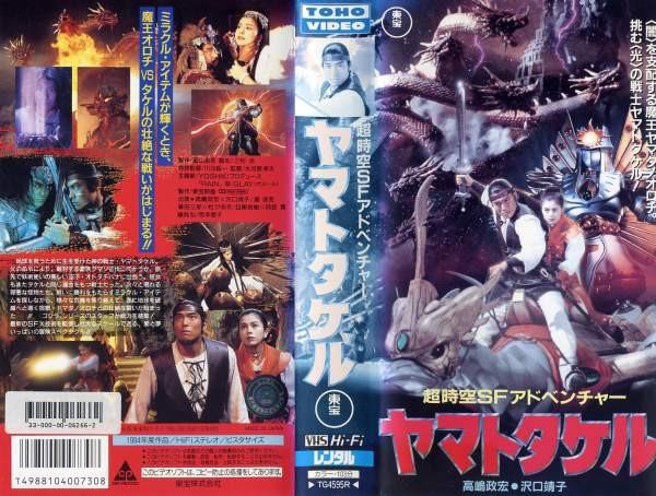【VHSです】ヤマトタケル|中古ビデオ【中古】