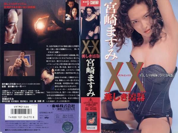 【VHSです】XX ダブルエックス 美しき凶器 [宮崎...