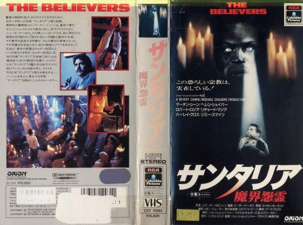 【VHSです】サンタリア 魔界怨霊 [字幕][未DVD化]...
