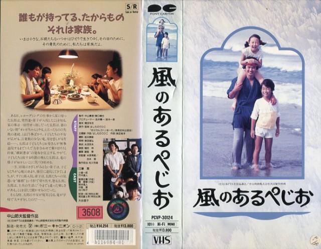 【VHSです】風のあるぺじお|中古ビデオ [K]【中...