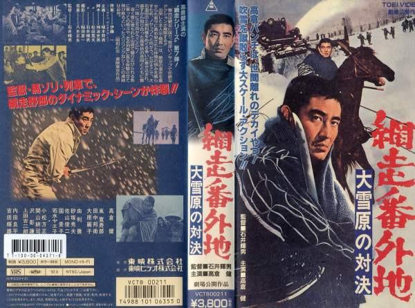 【VHSです】網走番外地 大雪原の対決|中古ビデオ...