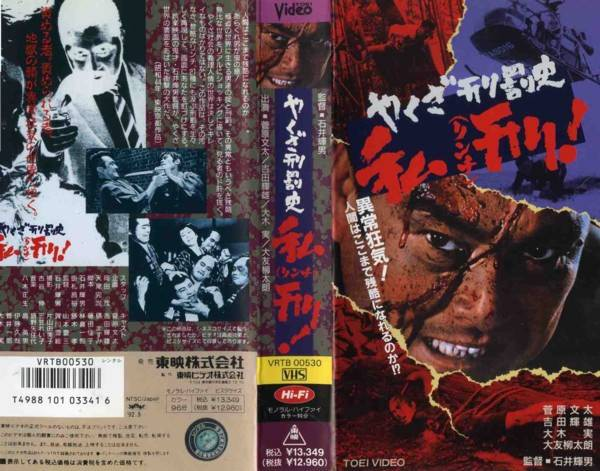 【VHSです】やくざ刑罰史 私刑(リンチ)! [菅原文...