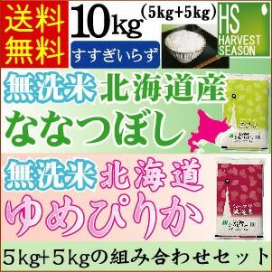 【送料無料】28年産無洗米北海道ななつぼし5kgと...