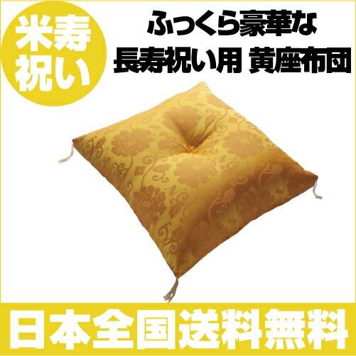 【 送料無料 代引手数料無料 】 「 米寿祝い 用...