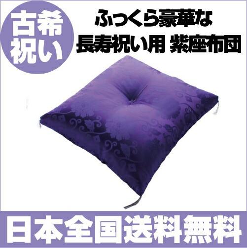 座布団 古希 座布団古希 【 送料無料 代引手数料...