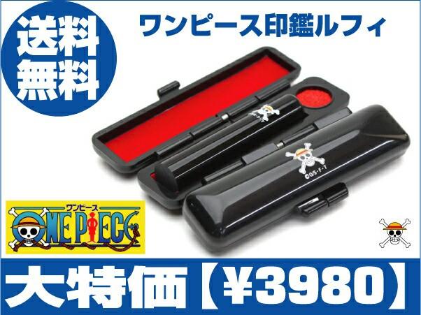 印鑑・はんこ・実印・銀行印・認印 【メール便送...