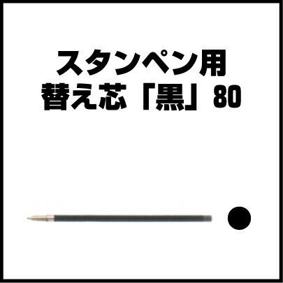 「スタンペン用 替え芯 黒80」 予備用としてい...