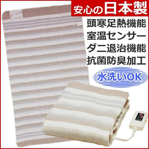 【送料無料】 電気毛布 安心の日本製 室温センサ...